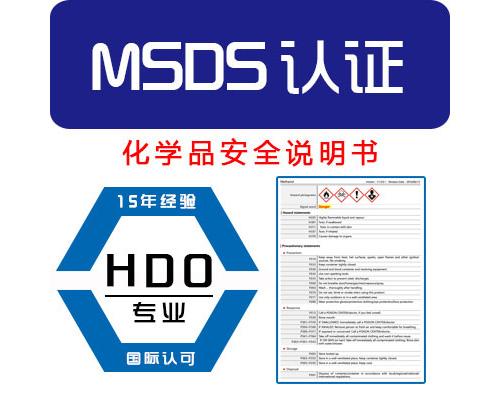 MSDS报告办理